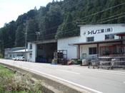 協力工場 岐阜県郡上市 シバノ工業(株)